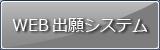 WEB出願システム